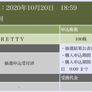 【IPO】Retty(7356)の抽選結果!〜大和証券編〜