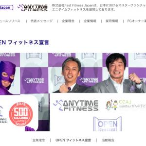 Fast Fitness Japan(7092)の仮条件は謎に強気!これは厳しいか?