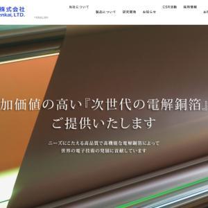 日本電解、コンフィデンス、オムニプラスシステムのIPO抽選結果