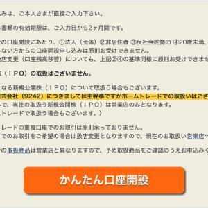 まさかの東洋証券主幹事IPO?!しかしネットからの申込みは受け付けない模様・・・
