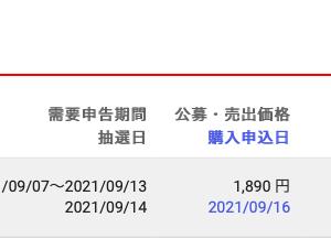 ジィ・シィ企画IPO当選!