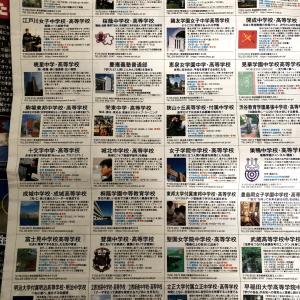 【中学受験】読売KODOMO新聞 首都圏中高一貫校説明会情報載ってた