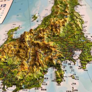 これいい!立体日本地図!!