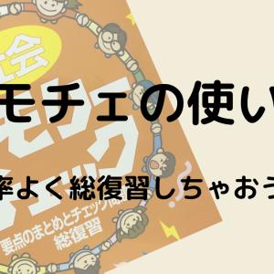 【中学受験】高速で終わらせるメモチェの使い方!