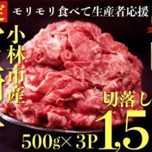 宮崎県小林市で「モリモリ増量フェア」が開催中!