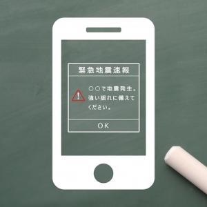 iPhoneの緊急速報の設定方法(音量やオンオフの切り替え)