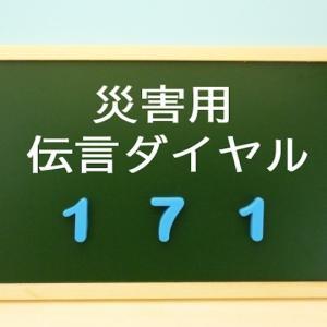 171に電話して使える災害伝言ダイヤルの使い方【自主訓練できる体験日も紹介】