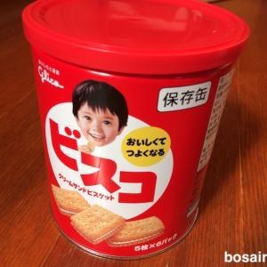 【衝撃にも強い】ビスコ保存缶は賞味期限5年の長期保存できる非常食【普通のビスコとの違いを比較】