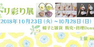 札幌Dons/ドンズさんでの「コトリ彩り展」は明日28日(日)まで