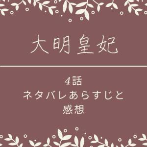 大明皇妃4話ネタバレあらすじと感想!