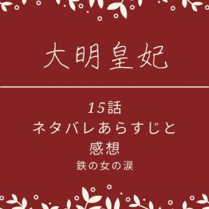 大明皇妃15話ネタバレあらすじと感想!鉄の女の涙
