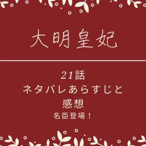 大明皇妃21話ネタバレあらすじと感想!名臣登場!