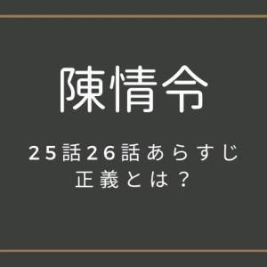 陳情令25話26話ネタバレとあらすじ感想!正義とは?