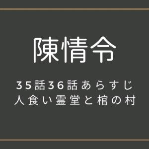 陳情令35話,36話ネタバレとあらすじ・感想!人食い霊堂と棺の村