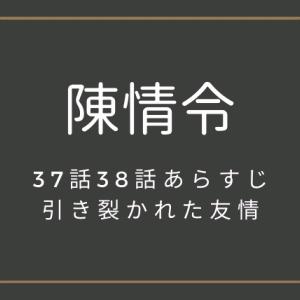 陳情令37話38話ネタバレとあらすじ感想!引き裂かれた友情