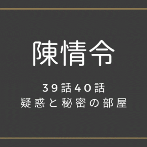 陳情令39話40話ネタバレとあらすじ・感想!疑惑と秘密の部屋