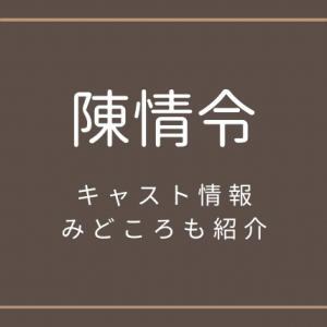 陳情令のキャストや見どころを紹介!