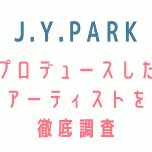 J.Y. Parkがプロデュースしたアーティストを徹底調査!