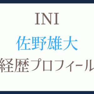 【INI】佐野雄大の経歴プロフィール!歌とダンスの実力は?