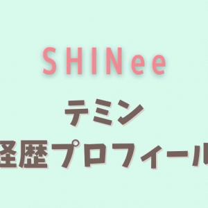 SHINeeテミンの経歴プロフィール!歌やダンスの実力も!