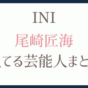 尾崎匠海が似てる芸能人は?ないとーや白岩瑠姫と画像で比較