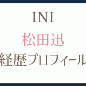 松田迅の経歴プロフィール!歌やダンスの実力は?