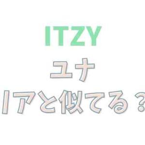 ITZYユナとリアが似てる?画像で比較とネットの声!