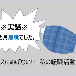 【実話】8カ月無職…コロナ渦中の転職活動記録