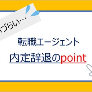 【実体験】転職エージェント経由の選考・内定辞退のポイント