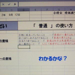 9月12日 「 普通 」の意味とは!?