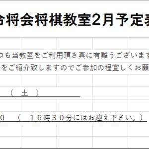 令和3年2月予定表