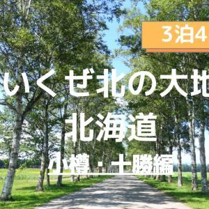 【3泊4日】いくぜ北の大地、北海道。前編