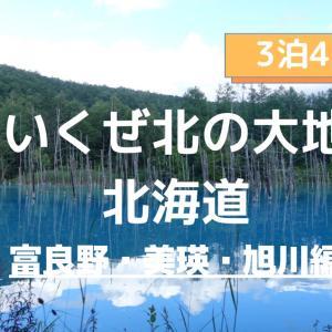 【3泊4日】いくぜ北の大地、北海道。後編