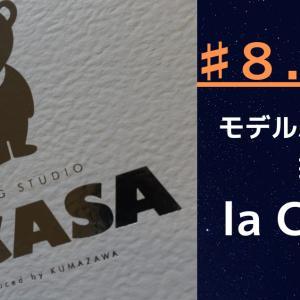 ♯8.モデルハウスを持たない住宅会社、La CASA。