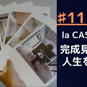 ♯11.la CASAの完成見学会で人生を覗く。