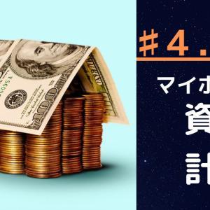 家を建てる。4話「収入が減ったなら支出を減らせばいいじゃない。」