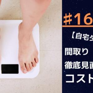 #16.【自宅ダイエット】間取り徹底見直しで図るコストダウン。