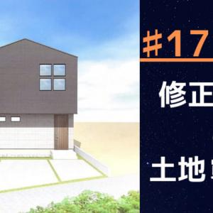 #17.修正プランと土地買い付け