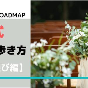 【体験談】結婚式までの歩き方【式場選び編】