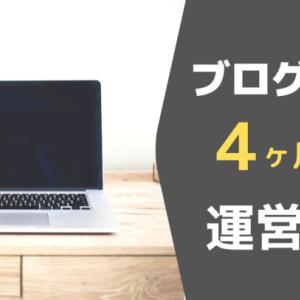 【ブログ開設4ヶ月】収益・PVなど洗いざらい晒す。【運営報告】