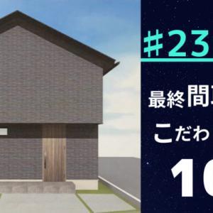 #23.【クラシスホーム】最終間取り確定!こだわりポイント10選。