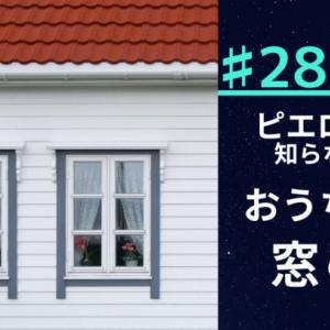 #28.ピエロの知らない世界「おうちの窓の世界」。