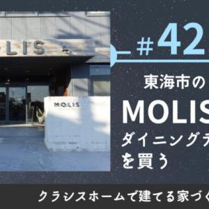 #42.東海市のインテリアショップMOLISでダイニングテーブルを買う。