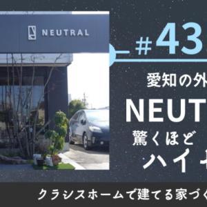 #43.愛知の外構業者NEUTRALは、驚くほどハイセンス。