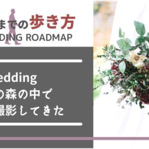 【land wedding】軽井沢の森の中で前撮り撮影してきた。