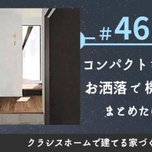 #46.コンパクトな玄関をお洒落で機能的にまとめたい。