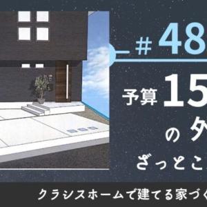 #48.NEUTRALと契約!予算150万円の外構ざっとこんな感じ。