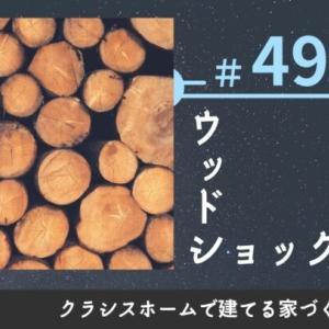 #49.世界中で木材不足!クラシスホームにウッドショック、襲来。