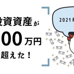 【31歳初心者全開投資】投資資産が200万円超えた。