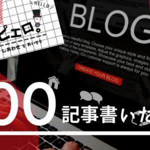 ブログを始めて100記事書いたし思ったことを書いてく。